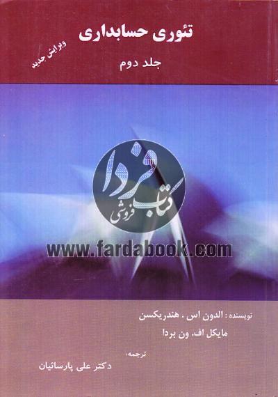 تئوری حسابداری (جلد دوم)