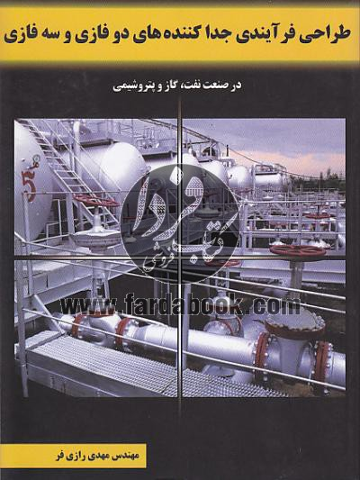 طراحی فرآیندی جدا کننده های دو فازی و سه فازی در صنعت نفت، گاز و پتروشیمی
