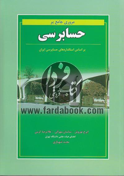مروری جامع بر حسابرسی (بر اساس استانداردهای حسابرسی ایران)