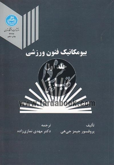بیومکانیک فنون شرقی ورزشی(جلد اول)