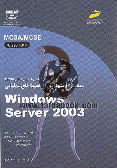 مدیریت و نگهداری از محیط های عملیاتی Windows Server 2003