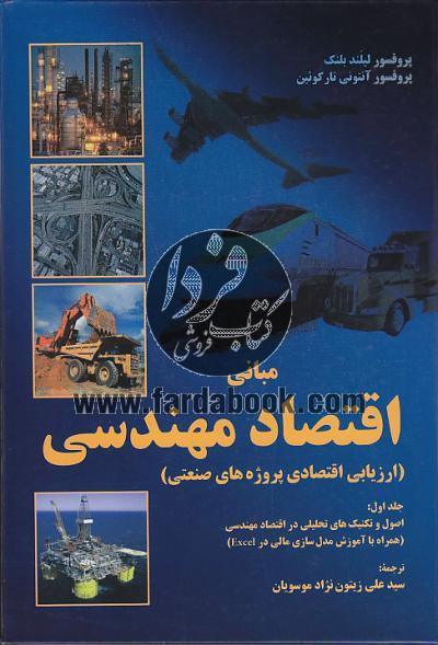 مبانی اقتصاد مهندسی (جلد اول) ارزیابی اقتصادی پروژه های صنعتی