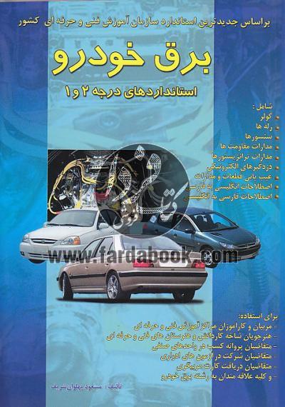 تعمیرکار برق خودرو بر اساس استاندارد درجه 1 و 2