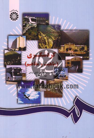 گردشگری- ماهیت و مفاهیم(1034)