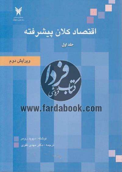 اقتصاد کلان پیشرفته(جلد اول)