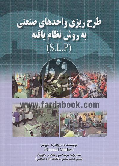 طرح ریزی واحدهای صنعتی به روش نظام یافته (S.L.P)
