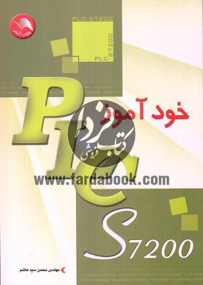 خود آموز plc  s7-200