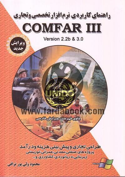 راهنمای کاربردی نرم افزار تخصصی و تجاریCOMFAR III