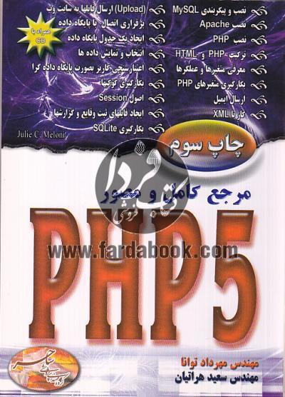 مرجع کامل و مصور PHP 5