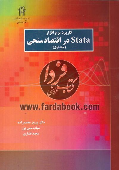 کاربرد نرم افزار stata در اقتصادسنجی (جلد اول)