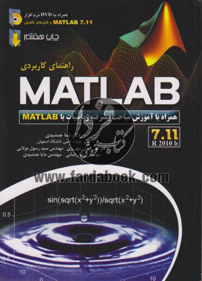راهنمای کاربردی MATLAB