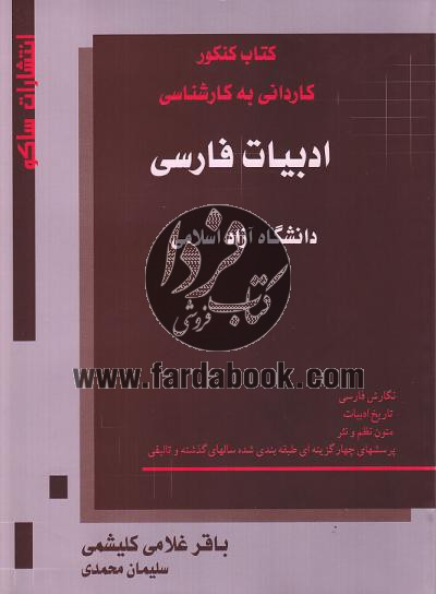 کتاب کنکور ادبیات فارسی کاردانی به کارشناسی(دانشگاه آزاد اسلامی)