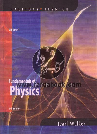 مبانی فیزیک (جلد اول) /fundamentals of physics 1