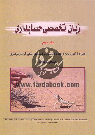 زبان تخصصی حسابداری (جلد دوم)