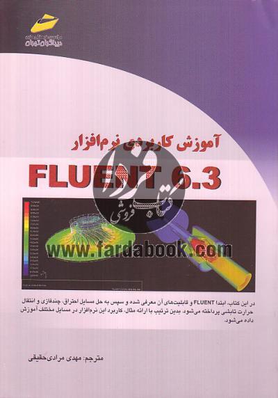 آموزش کاربردی نرم افزار FLUENT 6.3