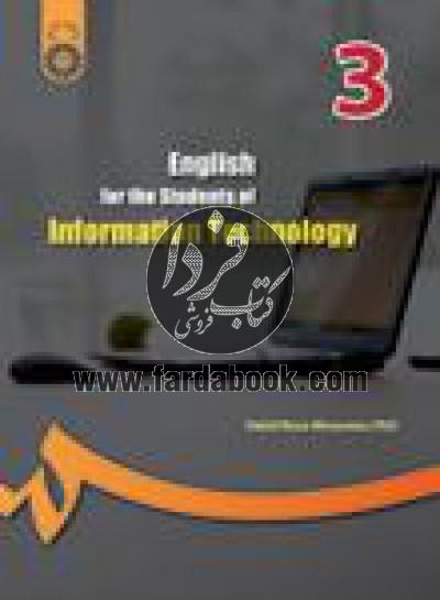 انگلیسی برای دانشجویان رشته فناوری اطلاعات(1198)