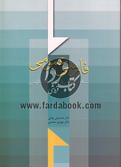 فارسی عمومی(شناخت نامه زبان و ادبیات فارسی)