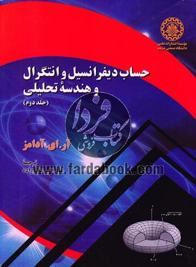 حساب دیفرانسیل و انتگرال و هندسه ی تحلیلی (جلد دوم)