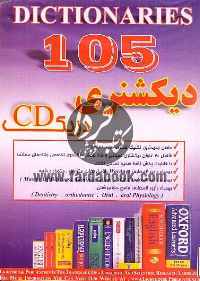 105 دیکشنری در یک  Dictionaries in One CD / CD