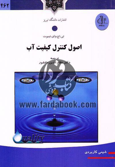 اصول کنترل کیفیت آب (ویرایش 5)