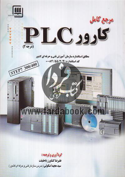 مرجع کامل کارور PLC درجه 2