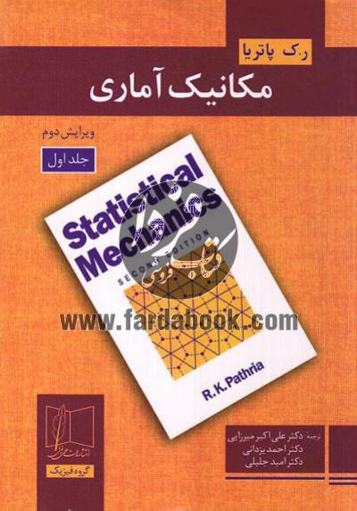 مکانیک آماری (جلد اول)