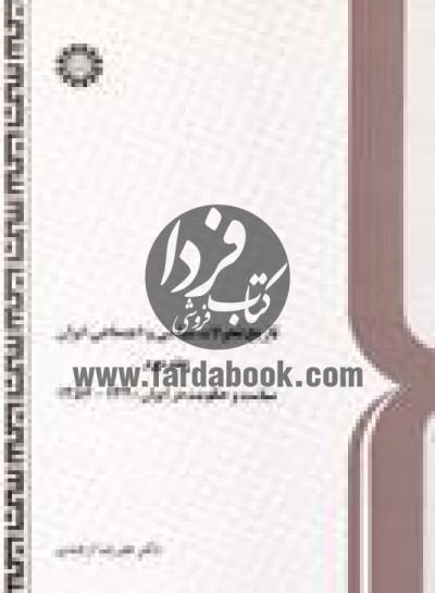 تاریخ تحولات سیاسی و اجتماعی ایران ( جلد دوم ) : سیاست و حکومت در ایران١٣٢٠-١٣٥٧