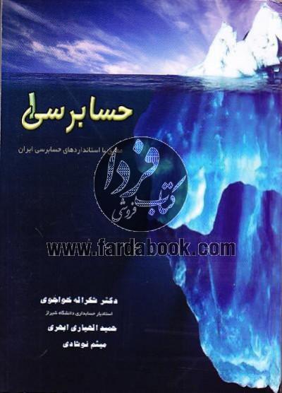 حسابرسی 1 بر اساس استاندارد حسابرسی ایران