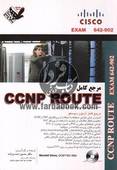 مرجع کامل CCNP ROUTE