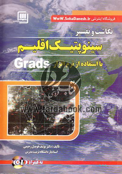 نگاشت و تصویر سنوپتیک اقلیم با استفاده از نرم افزار Grads