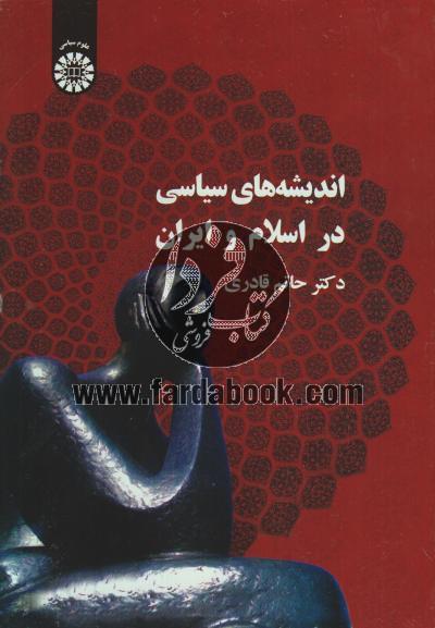 اندیشه های سیاسی در اسلام و ایران