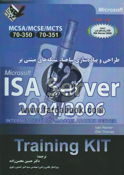 ISA SERVER 2004/2006
