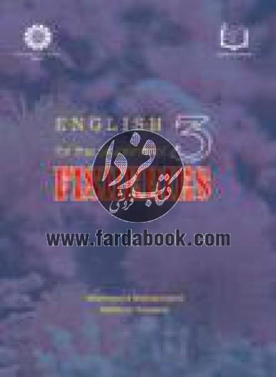 انگلیسی برای دانشجویان رشته شیلات (635)
