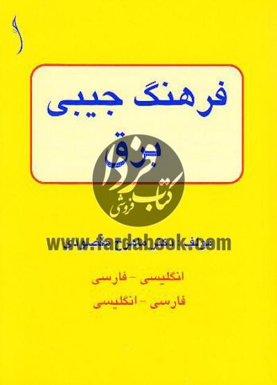 فرهنگ جیبی برق (انگلیسی- فارسی، فارسی-انگلیسی)