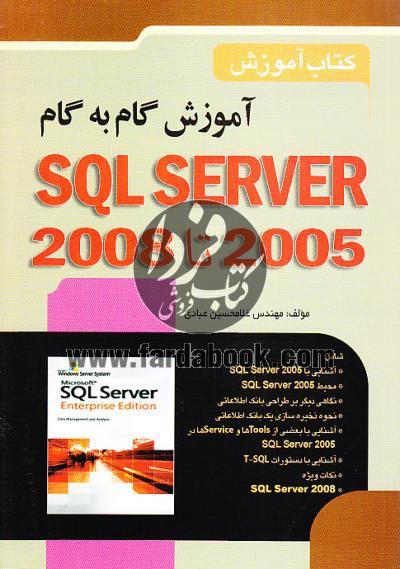 آموزش گام به گام SQL Server 2005 تا 2008
