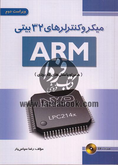 میکرو کنترلرهای 32بیتی ARM