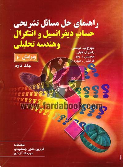 راهنمای حل مسائل تشریحی حساب دیفرانسیل و انتگرال و هندسه تحلیلی (جلد دوم)