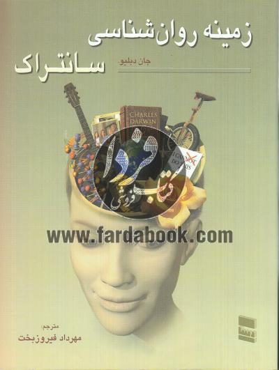 زمینه روان شناسی سانتراک(جلد دوم)