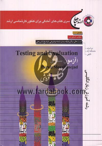 آزمون سازی - Testing and Evaluation
