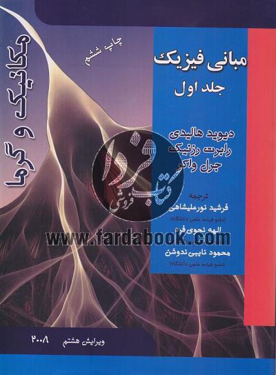 مبانی فیزیک جلد اول آذرباد / ویراست هشتم