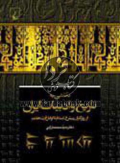 نگاهي به تاريخ و ادبيات ايران از روزگار پيش از اسلام تا اوايل قرن هفتم