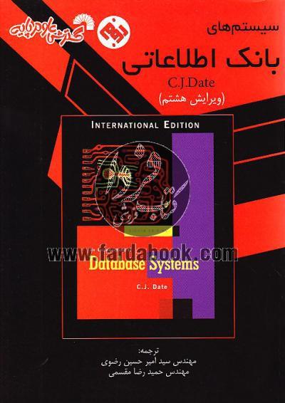 سیستم های بانک اطلاعاتی