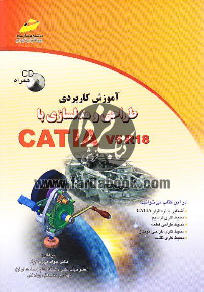 آموزش کاربردی طراحی و مدلسازی با CATIA V5 R18