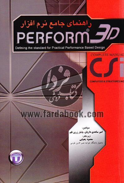 راهنمای جامع نرم افزار PERFORM 3D