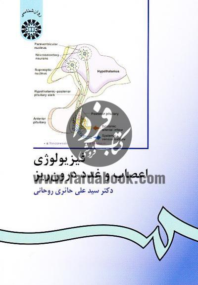 فیزیولوژی اعصاب و غدد درونریز(336)