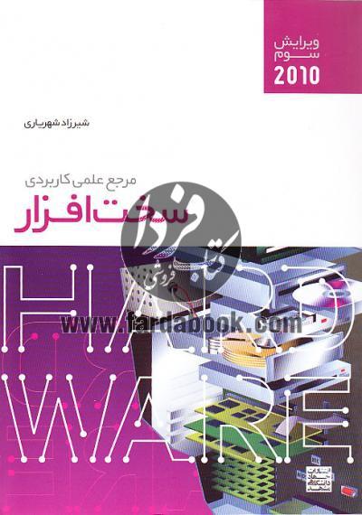 مرجع علمی و کاربردی سخت افزار / ویراست سوم