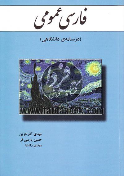 فارسی عمومی درسنامه دانشگاهی