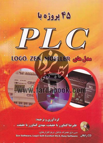 45 پروژه با PLC مدل های LOGO, ZEN, MOELLER