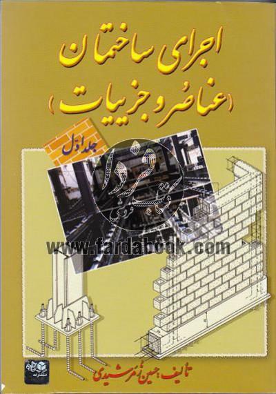 اجرای ساختمان (عناصر و جزییات) جلد اول