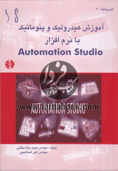 آموزش هیدرولیک و پنوماتیک با نرم افزارAutomation studio